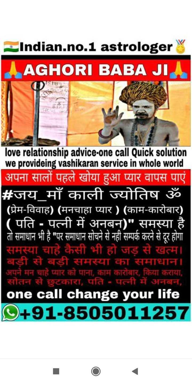 🏆 इंडिया 🇮🇳 vs श्रीलंका 🇱🇰 - Indian . no . 1 astrologer . AGHORI BABA JI ( D ) - | love relationship advice - one call Quick solution we provideing vashikaran service in whole world अपना सालों पहले खोया हुआ प्यार वापस पाएं । # जय _ माँ काली ज्योतिष ॐ ( प्रेम - विवाह ) ( मनचाहा प्यार ) ( काम - कारोबार ) I ( पति - पत्नी में अनबन ) समस्या है । तो समाधान भी है पर समाधान सोचने से नही सम्पर्क करने से दूर होगा । समस्या चाहे कैसी भी हो जड़ से खत्म । बड़ी से बड़ी समस्या का समाधान । अपने मन चाहे प्यार को पाना , काम कारोबार , किया कराया , सोतन से छुटकारा , पति - पत्नी में अनबन , one call change your life ( 9 + 91 - 8505011257 - ShareChat