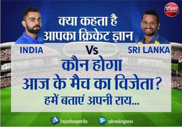 🏆 इंडिया 🇮🇳 vs श्रीलंका 🇱🇰 - पत्रिका T1 क्या कहता है । आपका क्रिकेट ज्ञान INDIA SRI LANKA INDIA कौन होगा । आज के मैच का विजेता ? हमें बताएं अपनी राय . . . / rajasthanpatrika rpbreakingnews - ShareChat