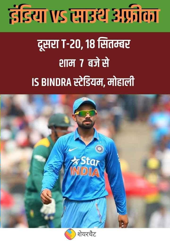 🏏 इंडिया vs साउथ अफ्रीका 2nd T20 - इंडिया साउथ अफ्रीका दूसरा T - 20 , 18 सितम्बर शाम 7 बजे से IS BINDRA स्टेडियम , मोहाली Star INDIA शेयरचैट - ShareChat