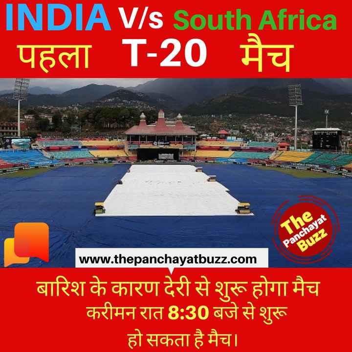 🏏 इंडिया vs साउथ अफ्रीका T20 - INDIA V / s South Africa पहला T - 20 मैच The Panchayat Buzz www . thepanchayatbuzz . com बारिश के कारण देरी से शुरू होगा मैच करीमन रात 8 : 30 बजे से शुरू हो सकता है मैच । - ShareChat