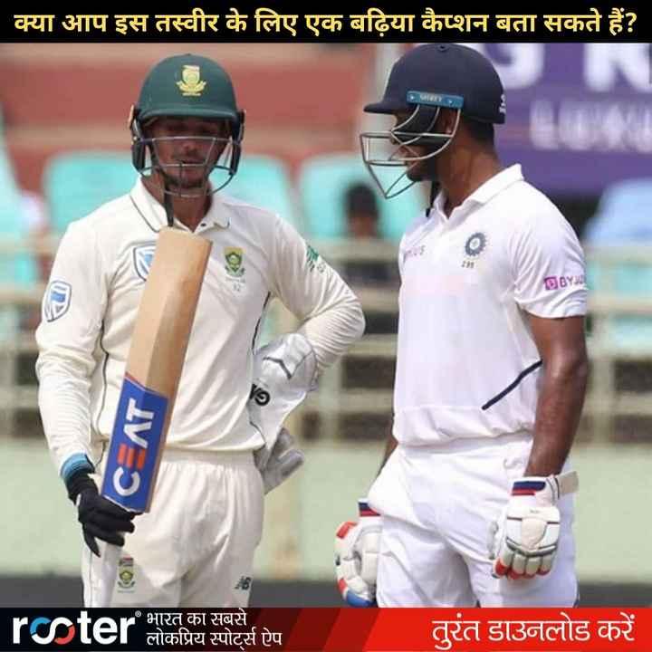 🏏 इंडिया 🇮🇳 vs साउथ अफ्रीका 🇿🇦 - ShareChat