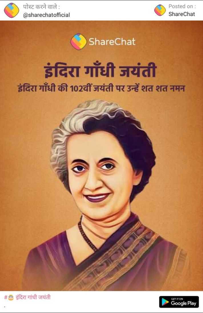 🎂 इंदिरा गांधी जयंती - पोस्ट करने वाले : @ sharechatofficial Posted on : ShareChat ShareChat इंदिरा गाँधी जयंती इंदिरा गाँधी की 102वीं जयंती पर उन्हें शत शत नमन # इंदिरा गांधी जयंती GET IT ON Google Play - ShareChat