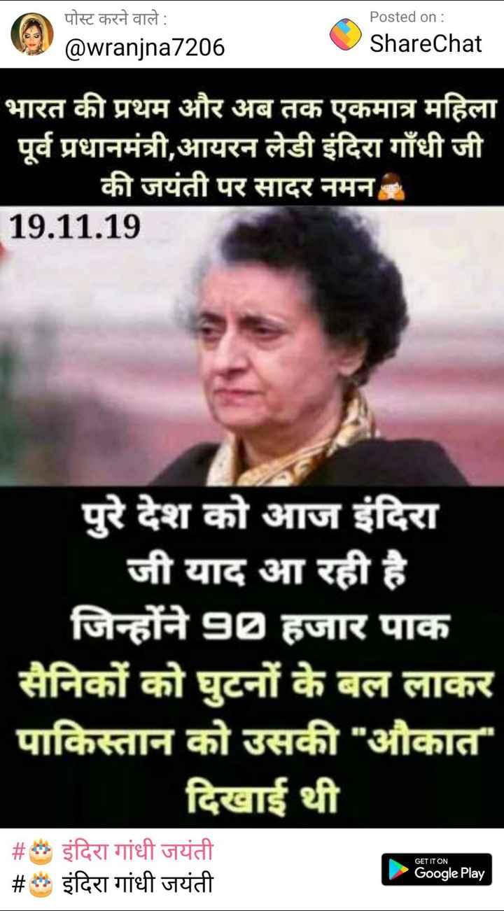 🎂 इंदिरा गांधी जयंती - पोस्ट करने वाले : @ wranjna7206 Posted on : ShareChat भारत की प्रथम और अब तक एकमात्र महिला पूर्व प्रधानमंत्री , आयरन लेडी इंदिरा गाँधी जी की जयंती पर सादर नमन 19 . 11 . 19 पुरे देश को आज इंदिरा जी याद आ रही है जिन्होंने हजार पाक सैनिकों को घुटनों के बल लाकर पाकिस्तान को उसकी औकात ' दिखाई थी # # इंदिरा गांधी जयंती इंदिरा गांधी जयंती GET IT ON Google Play - ShareChat