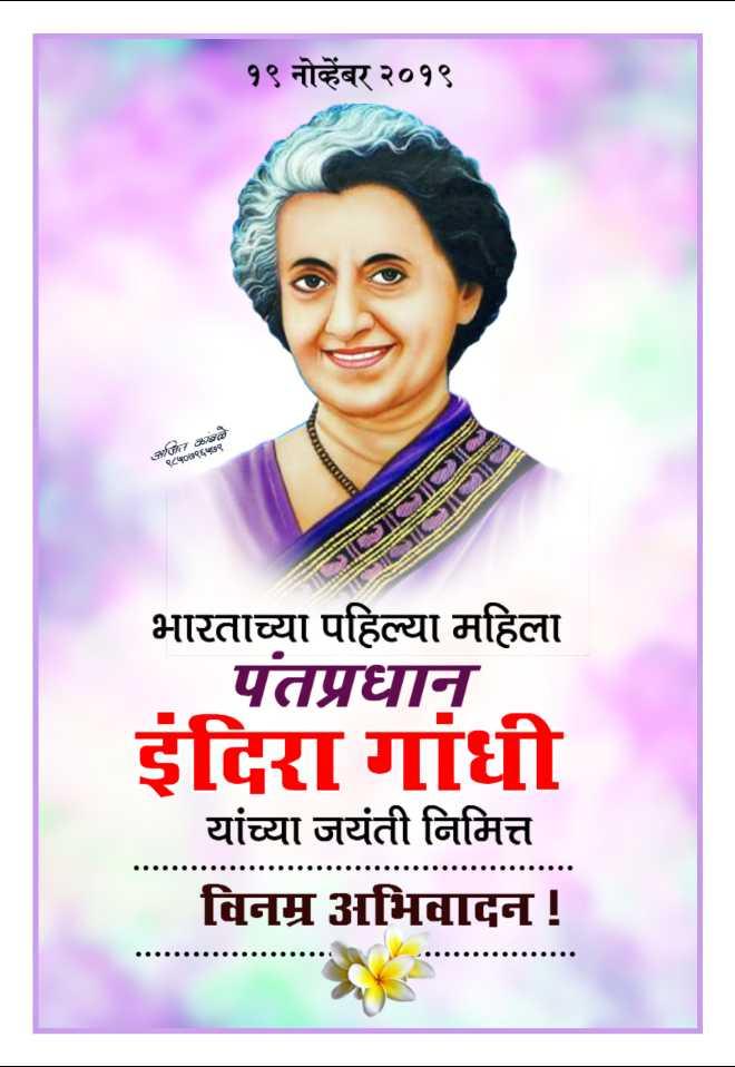 💐इंदिरा गांधी जयंती - १९ नोव्हेंबर २०१९ கண் RCC भारताच्या पहिल्या महिला पंतप्रधान इंदिरा गांधी यांच्या जयंती निमित्त विनम्र अभिवादन ! - ShareChat
