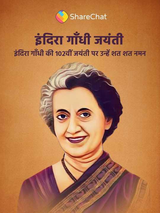 🎂 इंदिरा गांधी जयंती - ShareChat इंदिरा गाँधी जयंती इंदिरा गाँधी की 102वीं जयंती पर उन्हें शत शत नमन - ShareChat