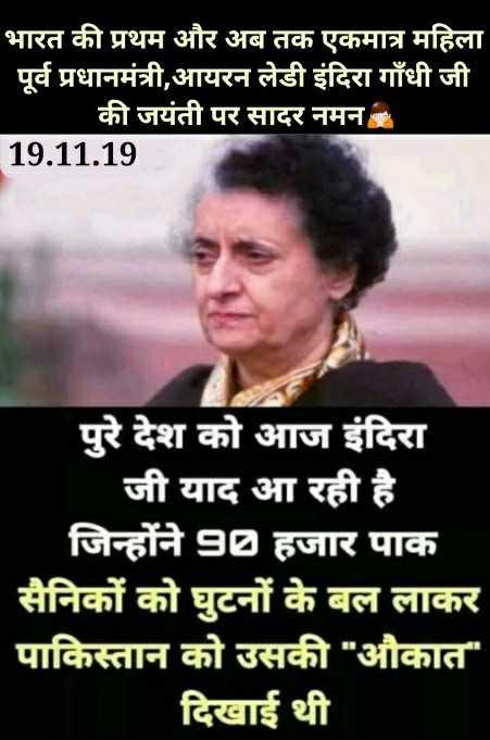 🎂 इंदिरा गांधी जयंती - भारत की प्रथम और अब तक एकमात्र महिला ' पूर्व प्रधानमंत्री , आयरन लेडी इंदिरा गाँधी जी की जयंती पर सादर नमन । 19 . 11 . 19 पुरे देश को आज इंदिरा जी याद आ रही है । जिन्होंने 90 हजार पाक सैनिकों को घुटनों के बल लाकर पाकिस्तान को उसकी औकात दिखाई थी - ShareChat
