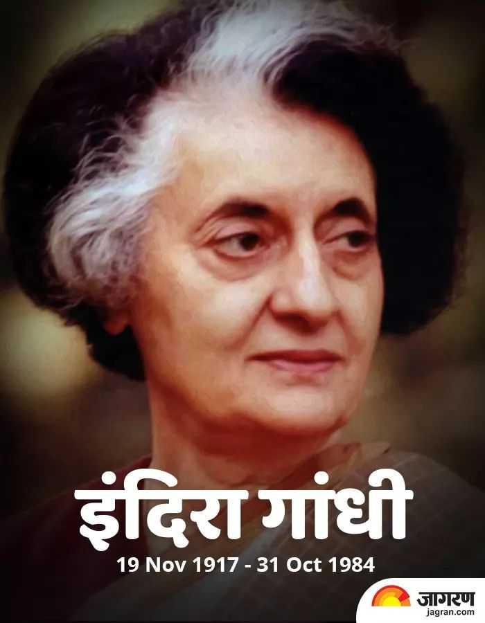🌸 इंदिरा गांधी पुण्यतिथि - इंदिरा गांधी 19 Nov 1917 - 310ct 1984 जागरण jagran . com - ShareChat