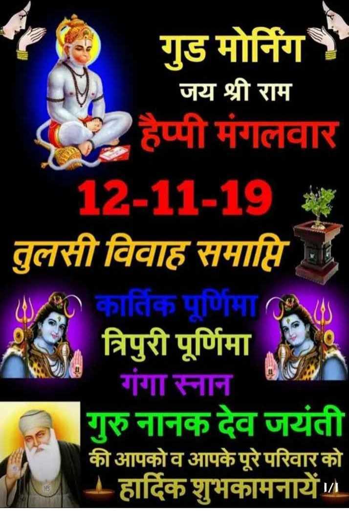 💗 इंदौर - दिलवालों का शहर 💗 - गुड मोर्निग जय श्री राम हैप्पी मंगलवार 12 - 11 - 19 तुलसी विवाह समाप्ति NO कार्तिक पूर्णिमा | त्रिपुरी पूर्णिमा गंगा स्नान गुरु नानक देव जयंती की आपको व आपके पूरे परिवार को - हार्दिक शुभकामनायें - ShareChat