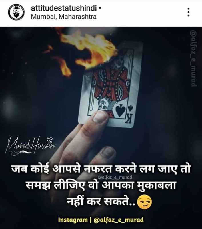 💗 इंदौर - दिलवालों का शहर 💗 - attitudestatushindi • Mumbai , Maharashtra @ alfaz _ e _ murad @ alfaz _ e _ murad जब कोई आपसे नफरत करने लग जाए तो समझ लीजिए वो आपका मुकाबला नहीं कर सकते . . Instagram | @ alfaz _ e _ murad - ShareChat