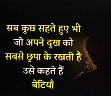 💗 इंदौर - दिलवालों का शहर 💗 - सब कुछ सहते हुए भी जो अपने दुख को सबसे छुपा के रखती है उसे कहते हैं बेटियाँ - ShareChat