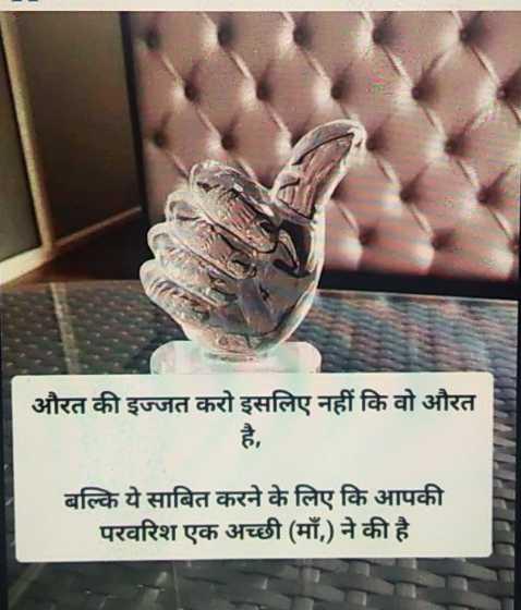💗 इंदौर - दिलवालों का शहर 💗 - औरत की इज्जत करो इसलिए नहीं कि वो औरत बल्कि ये साबित करने के लिए कि आपकी परवरिश एक अच्छी ( माँ , ) ने की है - ShareChat
