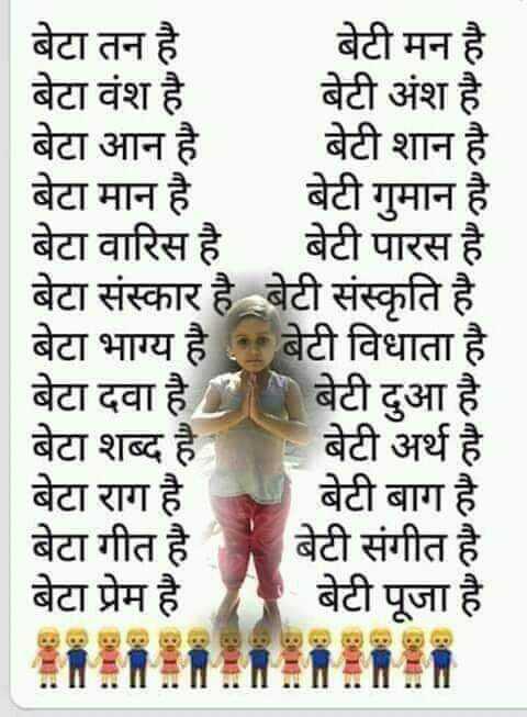 💗 इंदौर - दिलवालों का शहर 💗 - बेटा तन है बेटी मन है बेटा वंश है बेटी अंश है बेटा आन है बेटी शान है बेटा मान है बेटी गुमान है बेटा वारिस है बेटी पारस है बेटा संस्कार है बेटी संस्कृति है बेटा भाग्य है बेटी विधाता है बेटा दवा है बेटी दुआ है बेटा शब्द है बेटी अर्थ है बेटा राग है बेटी बाग है बेटा गीत है बेटी संगीत है बेटा प्रेम है । बेटी पूजा है - ShareChat