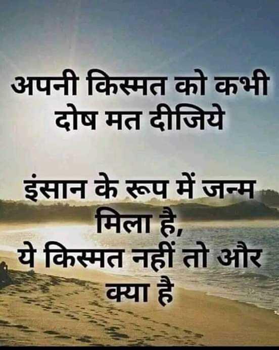 💗 इंदौर - दिलवालों का शहर 💗 - अपनी किस्मत को कभी दोष मत दीजिये इंसान के रूप में जन्म मिला है , ये किस्मत नहीं तो और क्या है - ShareChat