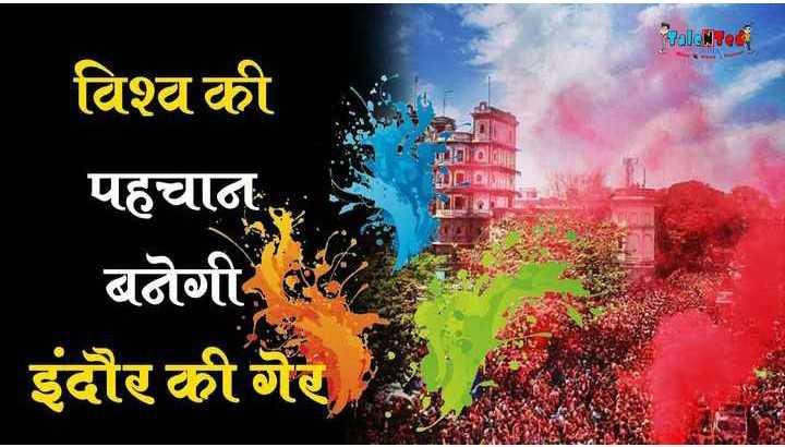 💃 इंदौर रंगपंचमी गेर - Pal Ne विश्व की पहचान बनेगी । इंदौर की गेर - ShareChat