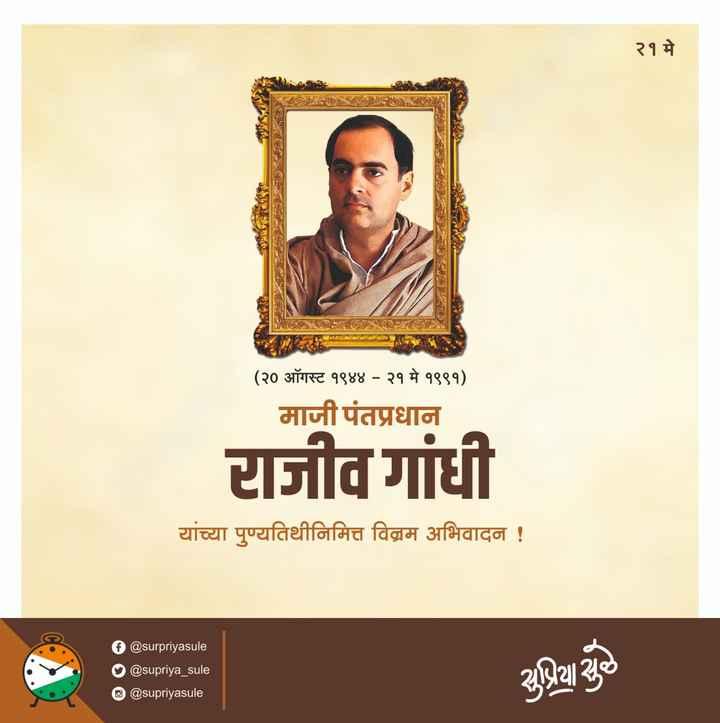 💐इतर शुभेच्छा - २१ मे - - - ( २० ऑगस्ट १९४४ - २१ मे १९९१ ) माजी पंतप्रधान राजीव गांधी यांच्या पुण्यतिथीनिमित्त विन्रम अभिवादन ! 6 @ surpriyasule 9 @ supriya _ sule @ @ supriyasule - ShareChat