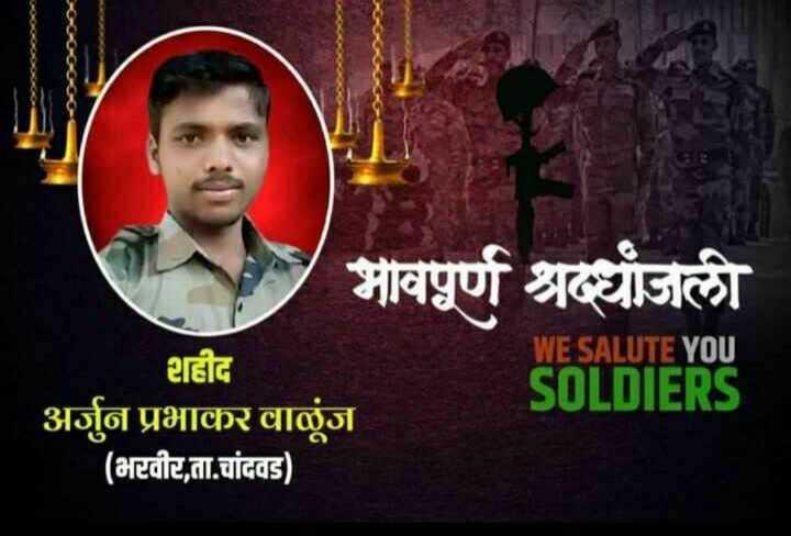 💐इतर शुभेच्छा - भावपूर्ण श्रद्धांजली WE SALUTE YOU SOLDIERS शहीद अर्जुन प्रभाकर वाळूज ( भरवीर , ता . चांदवड ) - ShareChat