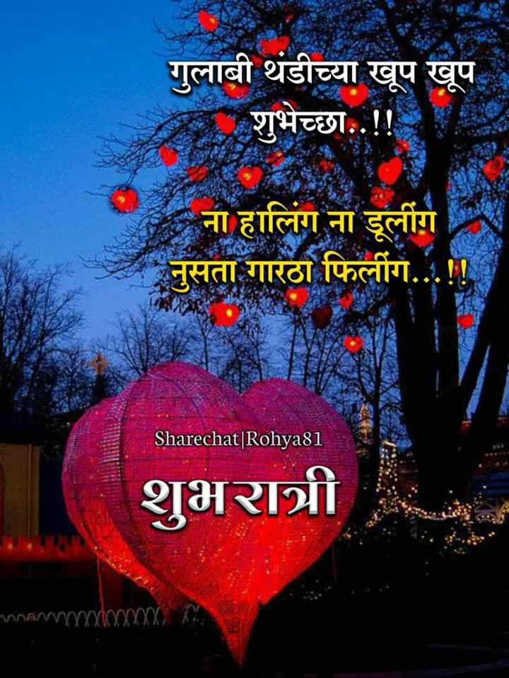 💐इतर शुभेच्छा - गुलाबी थंडीच्या खूप खूप शुभेच्छा . . ! ! ना हालिंग ना डूलींग पतागारठाफिलाग Sharechat | Rohya81 शुभरात्री - ShareChat