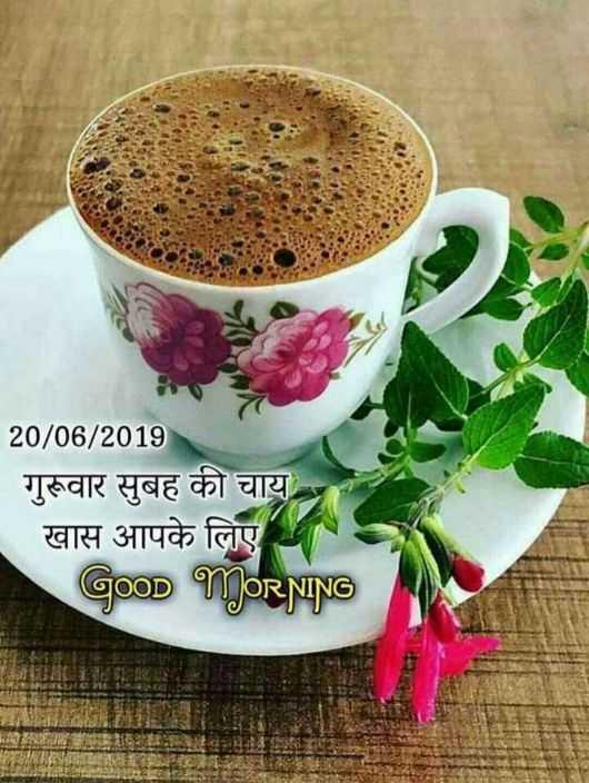 💐इतर शुभेच्छा - 20 / 06 / 2019 गुरूवार सुबह की चाय > खास आपके लिए GOOD MORNING - ShareChat