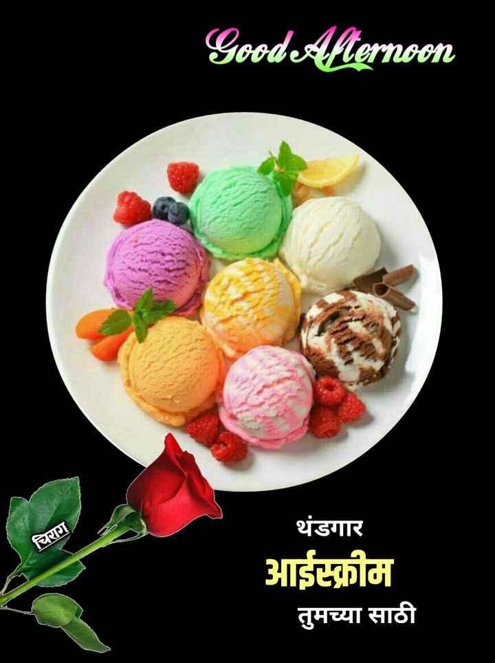 💐इतर शुभेच्छा - Good Afternoon चिराग थंडगार आईस्क्रीम तुमच्या साठी - ShareChat
