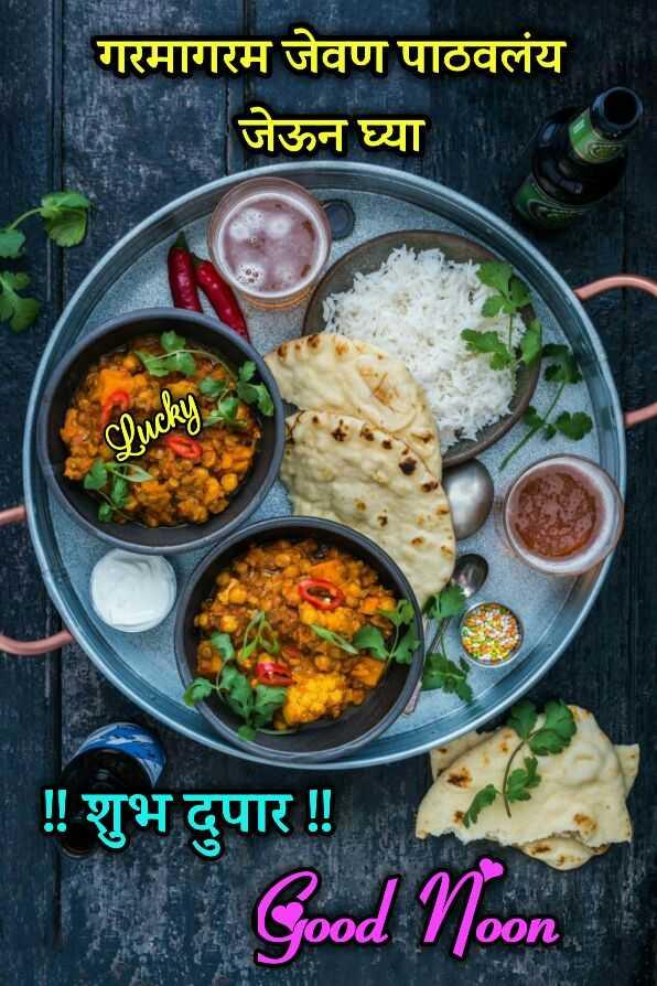 💐इतर शुभेच्छा - गरमागरम जेवण पाठवलंय जेऊन घ्या _ _ ! ! शुभ दुपार ! ! Good Noon - ShareChat