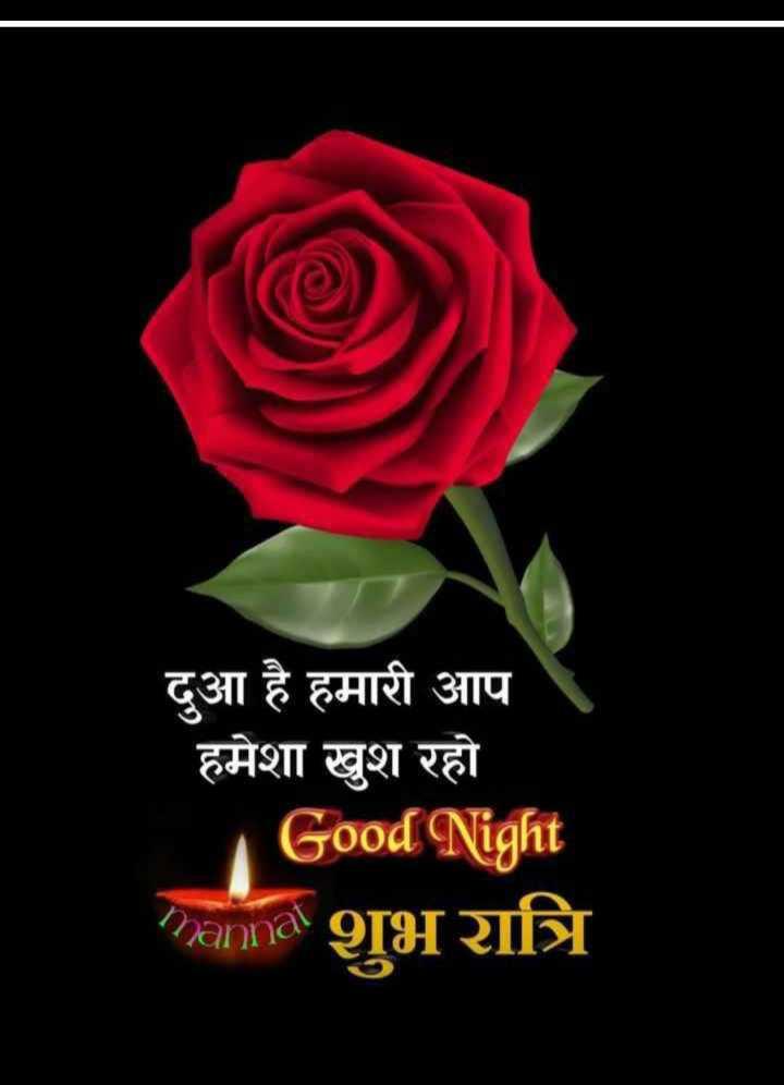 💐इतर शुभेच्छा - दुआ है हमारी आप हमेशा खुश रहो Good Night and शुभ रात्रि AA - ShareChat