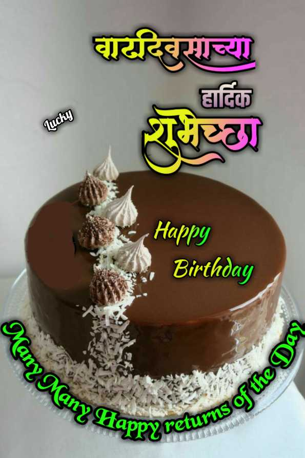 💐इतर शुभेच्छा - वाढदिवसाच्या हार्दिक Lucky Happy Birthday SA Many ou Y Many a of the Day appy returns - ShareChat