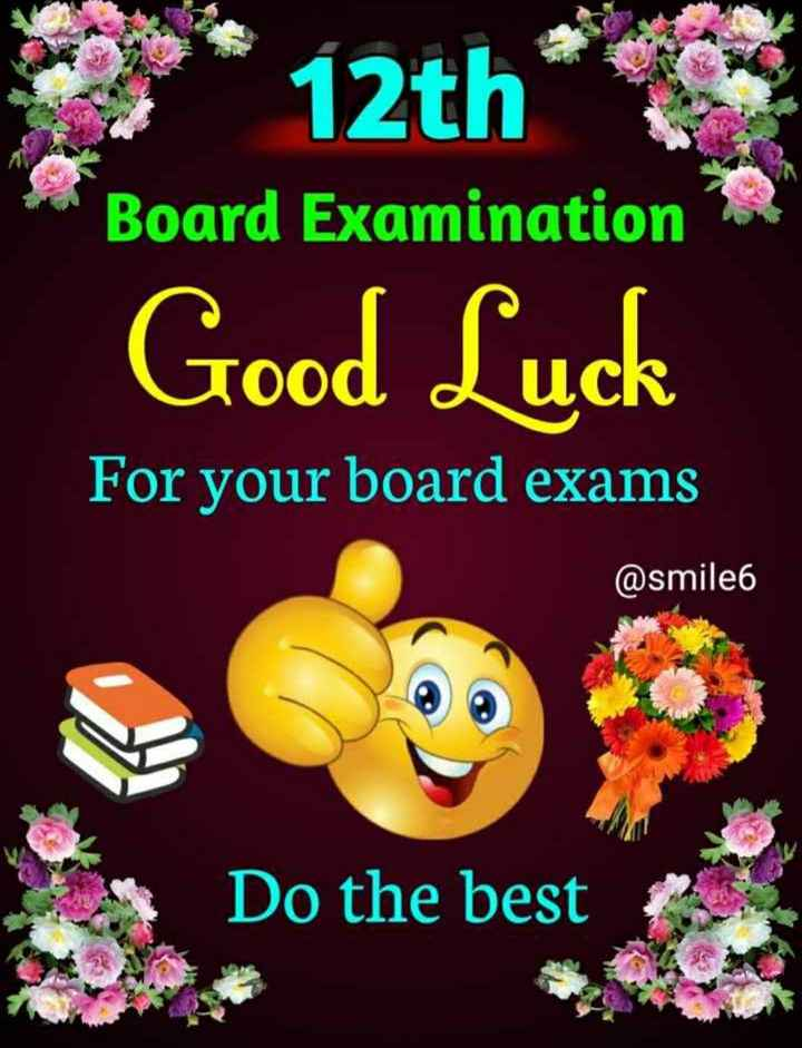 💐इतर शुभेच्छा - * 12th * Board Examination Good Luck For your board exams @ smile . Do the best - ShareChat