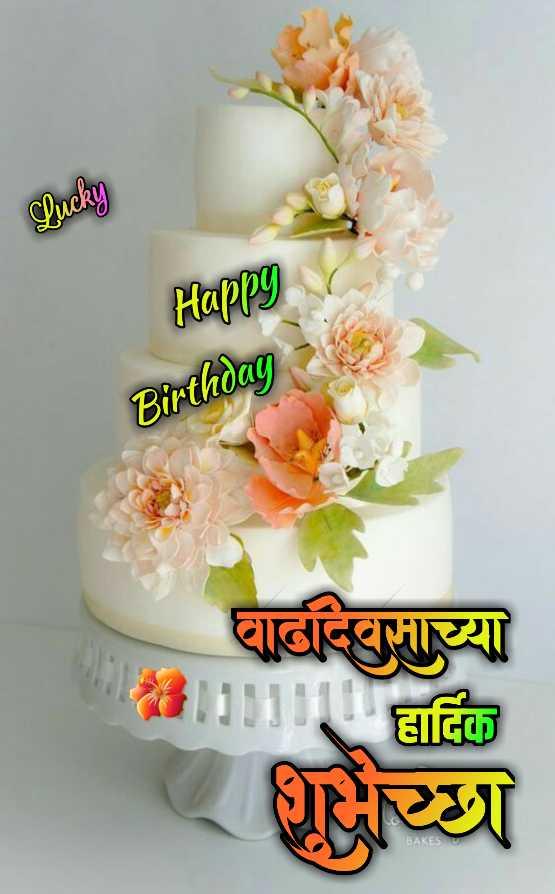 💐इतर शुभेच्छा - Lucky Happy Birthday वाढदिवसाच्या हार्दिक शुभेच्छा BAKES - ShareChat