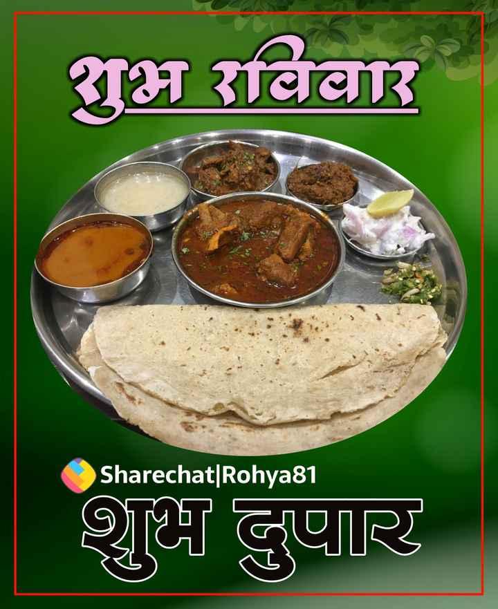 💐इतर शुभेच्छा - शुभ रविवार Sharechat   Rohya81 शुभ दुपार - ShareChat