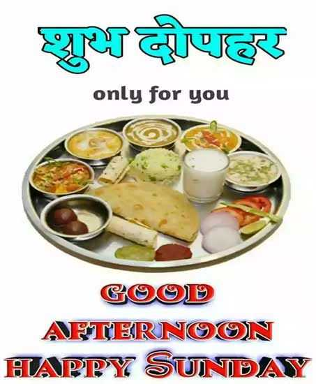 💐इतर शुभेच्छा - शूभ दोपहर only for you GOOD AFTERNOON HAPPY SUNDAY - ShareChat