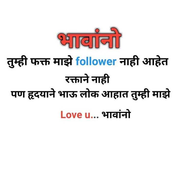 💐इतर शुभेच्छा - भावांनो तुम्ही फक्त माझे follower नाही आहेत रक्ताने नाही पण हृदयाने भाऊ लोक आहात तुम्ही माझे Love u . . . भावांनो - ShareChat