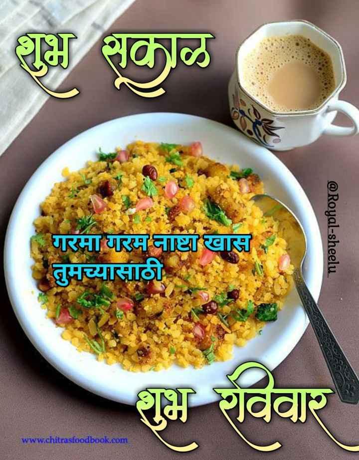 💐इतर शुभेच्छा - शुभ सकाळ गरमा गरम नाष्टा खास तुमच्यासाठी @ Royal - sheelu शुभ शववार www . chitrasfoodbook . com - ShareChat