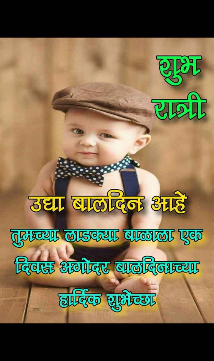 💐इतर शुभेच्छा - @ DIT रात्री उद्या बालदिन आहे तुमच्या लाडक्या बाळाला एक दिवस अगोदर बालदिनाच्या हार्दिक शुभेच्छा - ShareChat
