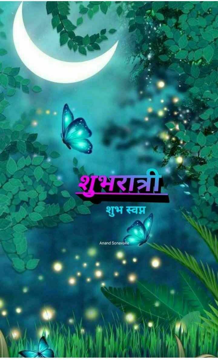 💐इतर शुभेच्छा - शुभरात्री शुभ स्वप्न Anand Sonavane - ShareChat