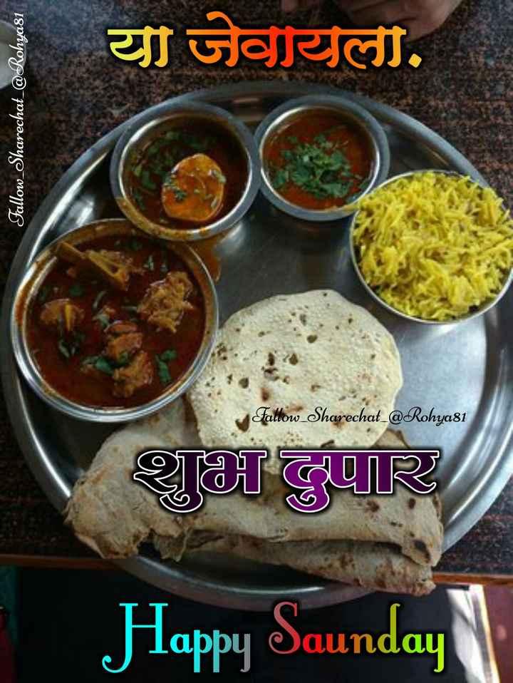 💐इतर शुभेच्छा - या जेवायला . Fallow _ Sharechat _ @ Rohya81 Fallow Sharechat _ @ Rohya81 शुभ दुपार Happy Saunday - ShareChat