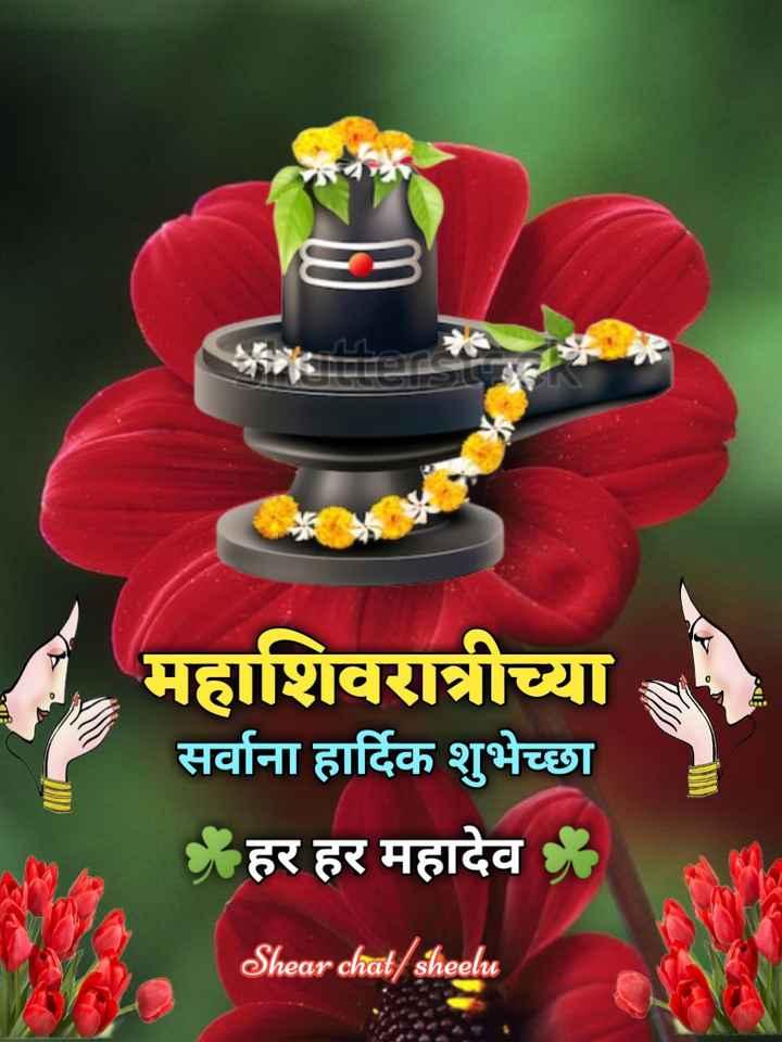 💐इतर शुभेच्छा - महाशिवरात्रीच्या सर्वाना हार्दिक शुभेच्छा हर हर महादेव Shear chat sheelu - ShareChat