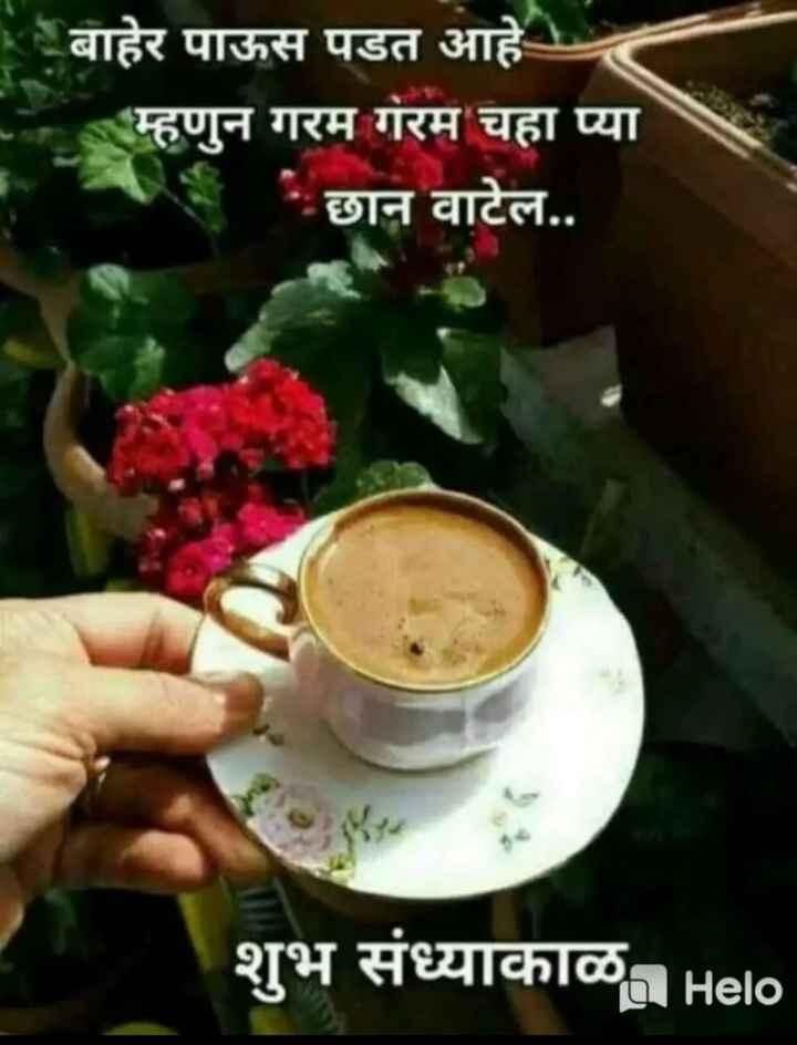 💐इतर शुभेच्छा - बाहेर पाऊस पडत आहे - म्हणुन गरम गरम चहा प्या - छान वाटेल . . शुभ संध्याकाळ - ShareChat
