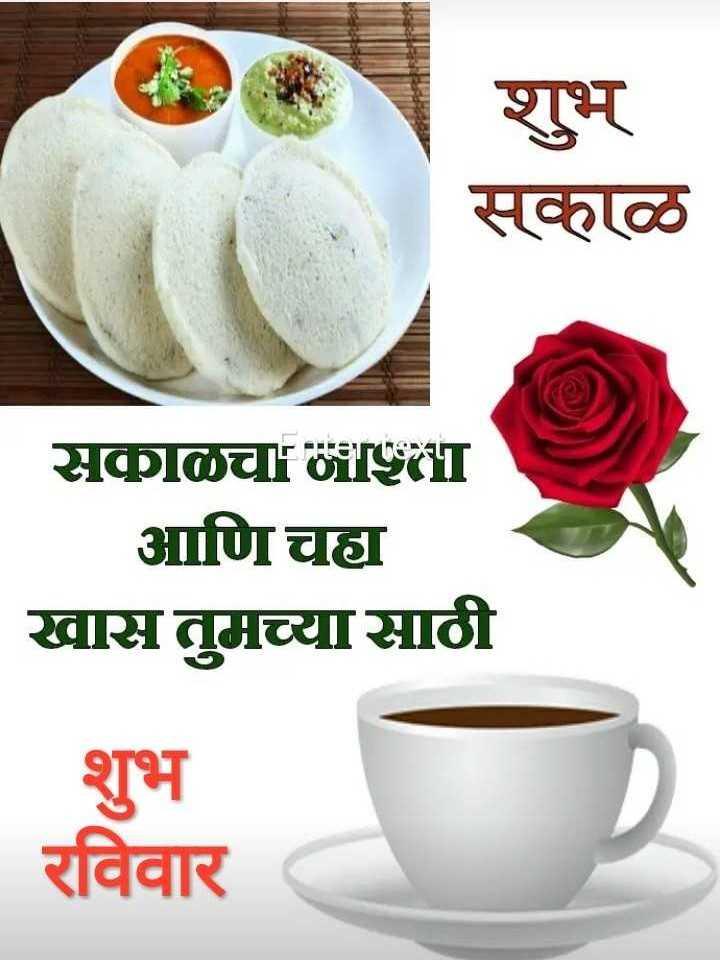 💐इतर शुभेच्छा - शुभ सकाळ सकाळचा आरसा आणि चहा खास तुमच्यासाठी शुभ रविवार - ShareChat