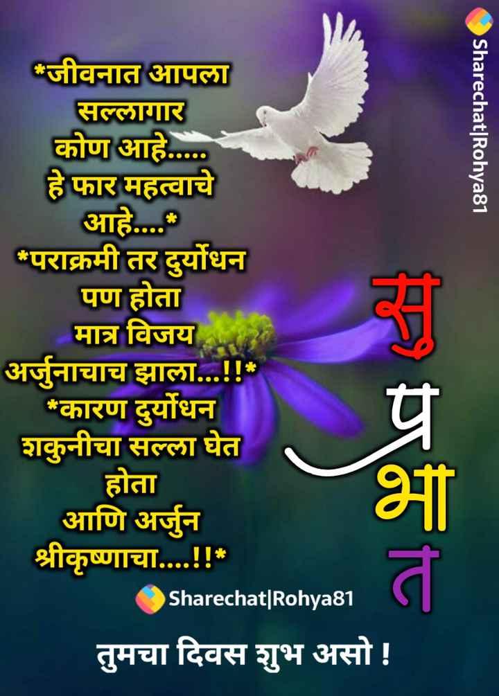 💐इतर शुभेच्छा - * जीवनात आपला सल्लागार कोण आहे . . . . . Sharechat   Rohya81 हे फार महत्वाचे आहे . . . . * * पराक्रमी तर दुर्योधन पण होता मात्र विजय अर्जुनाचाच झाला . . . ! ! ! * कारण दुर्योधन शकुनीचा सल्ला घेत होता आणि अर्जुन श्रीकृष्णाचा . . . . ! ! * Sharechat   Rohya81 तुमचा दिवस शुभ असो ! मित्र गह - ShareChat