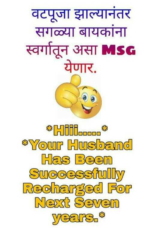 💐इतर शुभेच्छा - वटपूजा झाल्यानंतर सगळ्या बायकांना स्वर्गातून असा NSG येणार . Hiii . . 000 * Your Husband Has Been Successfully Recharged For Next Seven years . - ShareChat