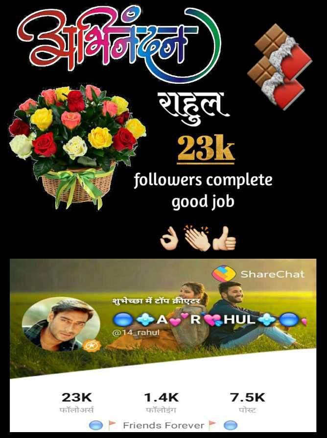 💐इतर शुभेच्छा - राहुल 23k followers complete good job ShareChat शुभेच्छा में टॉप क्रीएटर ARHUL @ 14 _ rahul 23K फॉलोअर्स O 1 . 4K फॉलोइंग Friends Forever 7 . 5K पोस्ट - ShareChat
