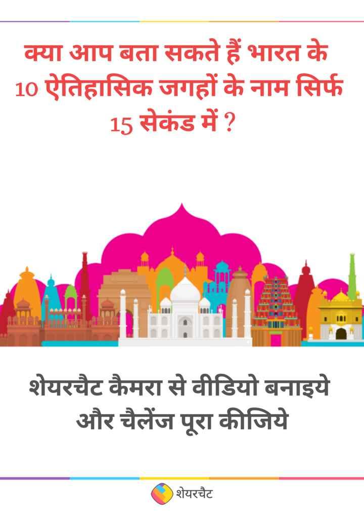 🇮🇳 इतिहास 15 सेकंड में - क्या आप बता सकते हैं भारत के 10 ऐतिहासिक जगहों के नाम सिर्फ 15 सेकंड में ? शेयरचैट कैमरा से वीडियो बनाइये और चैलेंज पूरा कीजिये शेयरचैट - ShareChat
