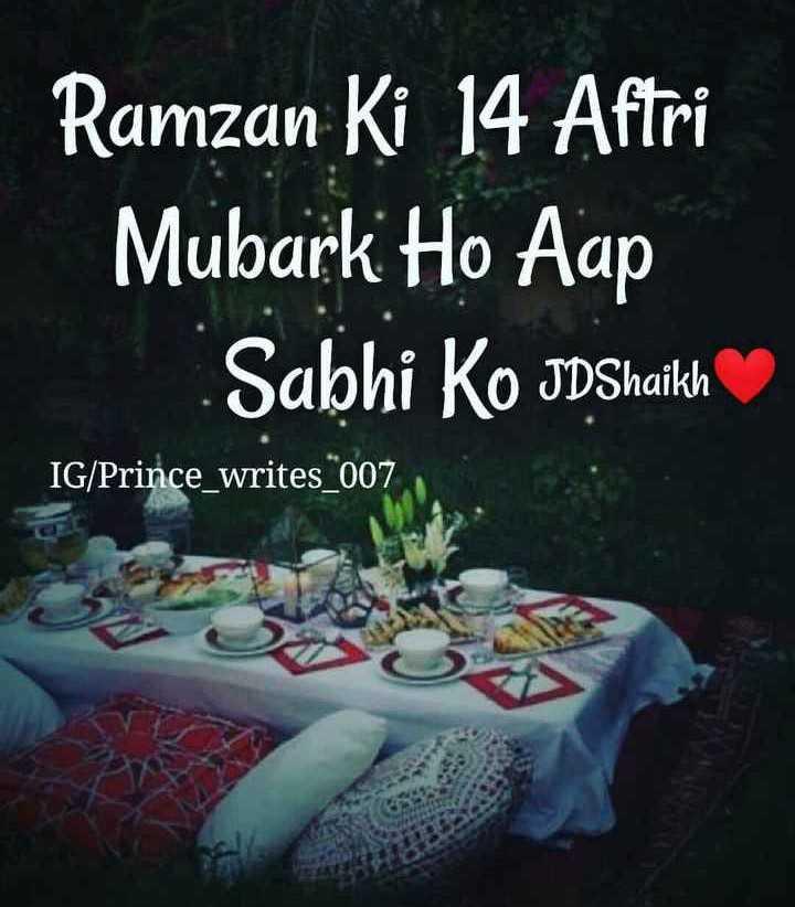 इफ़्तार - Ramzan Ki 14 Aftri Mübark Ho Aap Sabhi Ko JDShaikh IG / Prince _ writes _ 007 - ShareChat