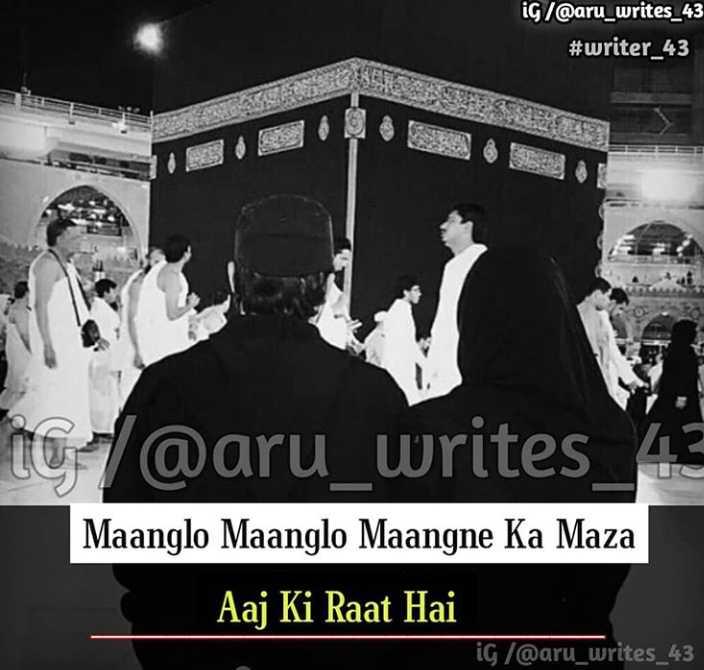 🤲 इबादत - ig / @ aru _ writes _ 43 # writer _ 43 to @ aru _ writes _ 43 Maanglo Maanglo Maangne Ka Maza Aaj Ki Raat Hai ig / @ aru _ writes _ 43 - ShareChat