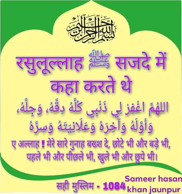 🤲 इबादत - रसुलूल्लाह सजदे में कहा करते थे اللهم اغفر لي ذنبي كله يرقه وجله وأوله وآخره وعلانيته وسرا ए अल्लाह ! मेरे सारे गुनाह बख्श दे , छोटे भी और बड़े भी , पहले भी और पीछले भी , खुले भी और छुपे भी । Sameer hasan सही मुस्लिम - 1084khan jaunpur - ShareChat