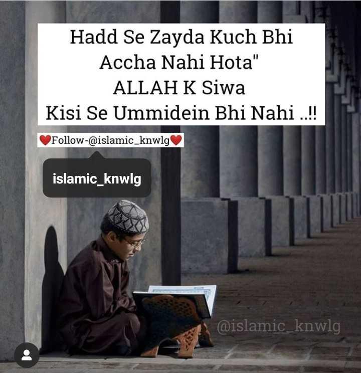 🤲 इबादत - Hadd Se Zayda Kuch Bhi Accha Nahi Hota ALLAH K Siwa Kisi Se Ummidein Bhi Nahi . . ! ! Follow - @ islamic _ knwlg islamic _ knwlg @ islamic _ knwlg - ShareChat