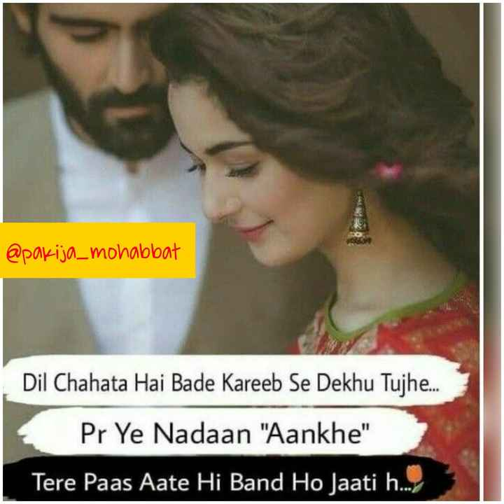 🤲 इबादत - @ pakija _ mohabbat Dil Chahata Hai Bade Kareeb Se Dekhu Tujhe . . . Pr Ye Nadaan Aankhe Tere Paas Aate Hi Band Ho Jaati h . . . - ShareChat