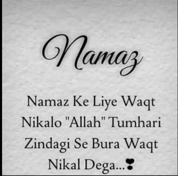🤲 इबादत - Namaz Namaz Ke Liye Waqt Nikalo Allah Tumhari Zindagi Se Bura Waqt Nikal Dega . . . : - ShareChat