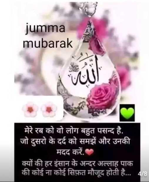 🤲 इबादत - jumma mubarak मेरे रब को वो लोग बहुत पसन्द है , जो दुसरो के दर्द को समझें और उनकी _ _ _ मदद करें . . क्यों की हर इंसान के अन्दर अल्लाह पाक की कोई ना कोई सिफ़त मौजूद होती है . . . 4 / 8 - ShareChat