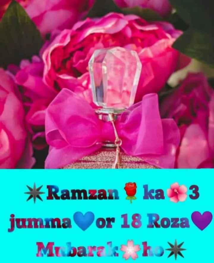 🤲 इबादत - * Ramzanka 3 jumma or 18 Roza Mubaraku * - ShareChat